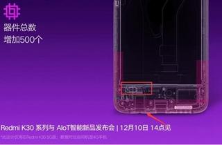 传Redmi K30将保留3.5mm耳机孔