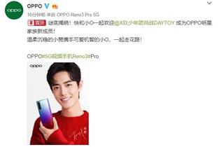 OPPO Reno3 Pro 5G手机代言人肖战上线