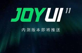 黑鲨JOYUI 11内测版将于本周推送更新