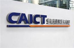 中国信通院将启动第四批可信区块链评测 涵盖区块链基本功能等