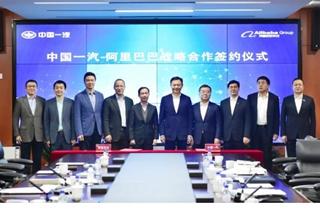 中国一汽与阿里巴巴签署战略合作协议 将携手打造下一代智能网联汽车