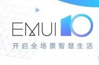 荣耀10开放EMUI 10的不限量升级