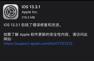 苹果发布 iOS 13.3.1 / iPadOS 13.3.1 正式版更新
