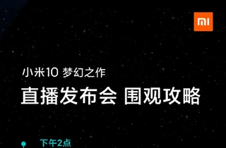 小米10新品直播发布会流程一览