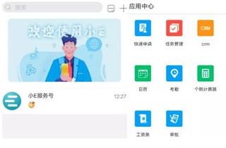 """搜狐推出""""小E""""移动智慧办公产品 主打企业移动办公"""