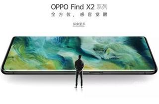 OPPO Find X2真机宣传片公布 将于3月6日发布