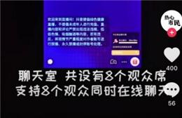 抖音正在内测语音直播交友板块 升级到最新版本即可开通