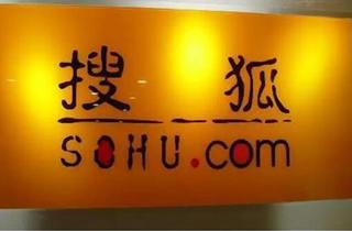 搜狐发布2019年财报:营收18.5亿美元,同比增长2%