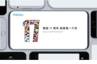 魅族17发布会时间确定 将在4月份发布