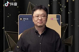 罗永浩首场直播带货销售额超1.1亿元
