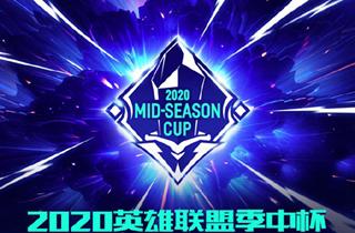 英雄联盟季中杯赛程公布 将于5月28日开打