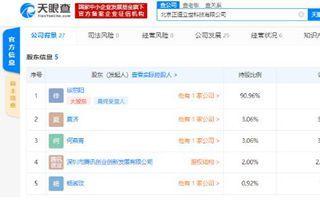 北京正道立世发生工商变更:腾讯关联公司入股