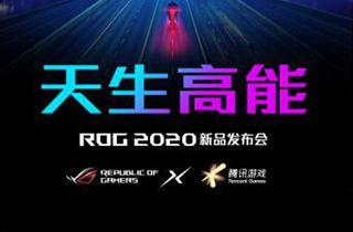 ROG游戏手机3发布日期确定:7月23日晚19:00正式发布