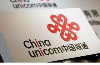 中国联通公布6月运营数据:4G用户净增250.3万户