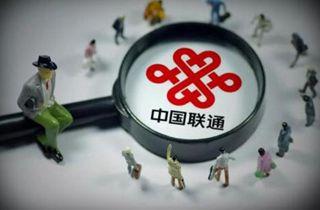 中国联通发布上半年财报:营收1504.0亿元,同比增长3.8%