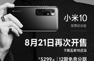 小米手机:小米 10至尊纪念版8月21日再次开售