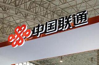 中国联通:7月4G用户净增165.9万户