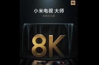 小米电视:小米电视大师至尊纪念版将于9月28日亮相