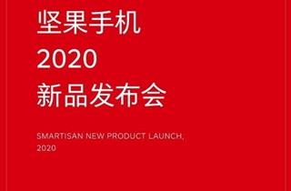 官宣:坚果手机2020新品发布会将于10月20日在北京举行