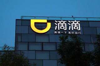 滴滴回应明年香港上市:无任何明确的IPO计划或时间表
