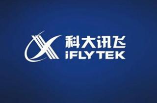 科大讯飞发布前三季度财报:营收72.84亿元,同比增长10.82%