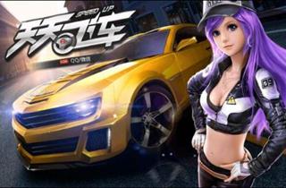 腾讯游戏《天天飞车》将于12月15日起停服