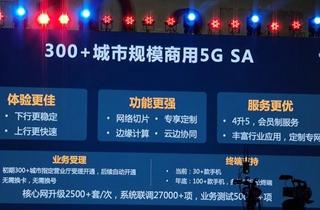 中国电信:年底将有超100款手机支持5G SA
