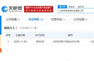 ofo关联公司被列为被执行人 执行标的约81万