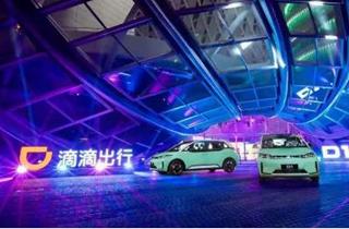 滴滴发布全球首款定制网约车D1 联合比亚迪共同设计开发
