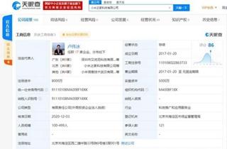 小米之家发生工商变更:王川退出法定代表人、经理