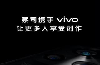 vivo成為蔡司全球戰略合作伙伴 將聯合成立影像實驗室