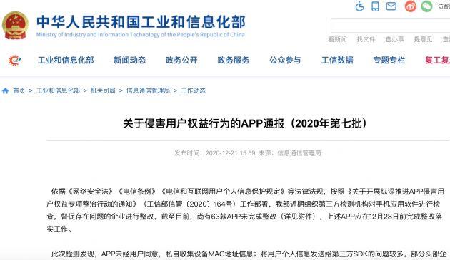 工信部通報侵害用戶權益APP QQ瀏覽器、京東等在列