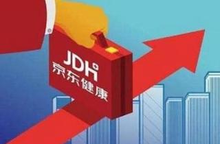 京东健康市值首次突破6000亿港元 刷新历史新高