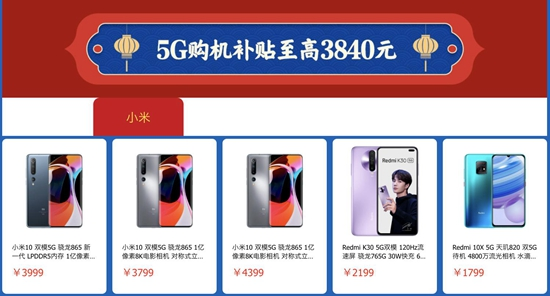 2021年如何以低价购入5G手机,京东至高补贴3840元