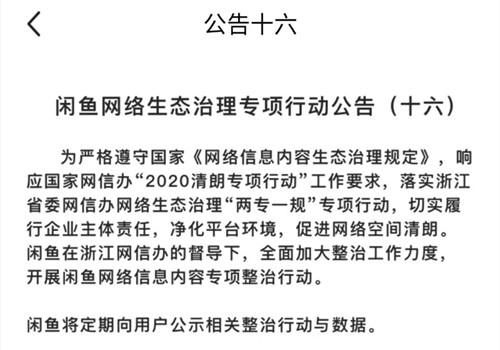 闲鱼:2020年12月23日至12月29日 冻结涉欺诈用户1.8万个
