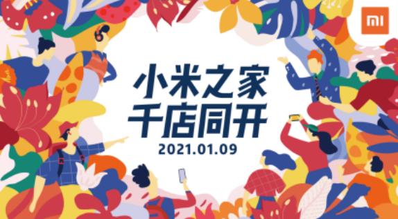 小米之家千店同开:刷新行业单日开店新纪录