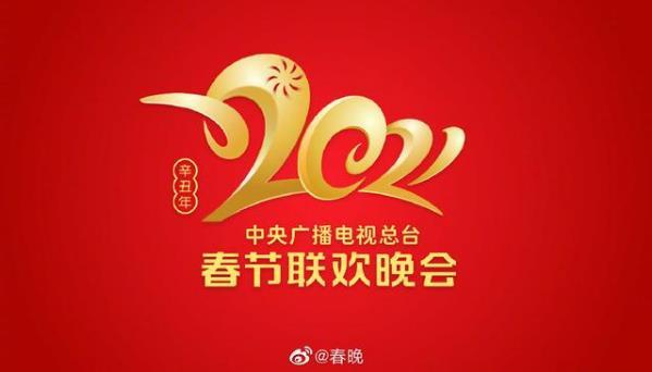 央视牛年春晚Logo发布