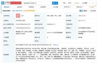 王川退出小米有品子公司法定代表人