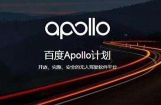 分析师:百度Apollo平台及吉利合资企业估值为140亿美元