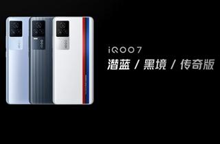 iQOO 7手机正式开售 起售价3798元