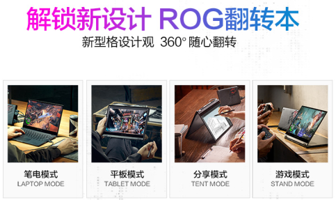 "ROG幻13全能本:翻转本也能拥有""核爆级""战力"