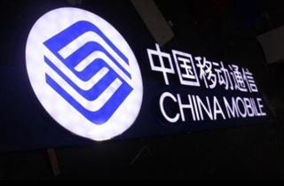 中国移动:12月5G套餐客户数净增1762.1万户