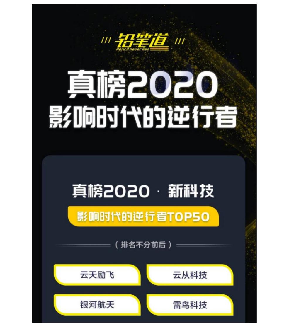 雷鸟科技入选真榜2020·新科技影响时代的逆行者TOP50