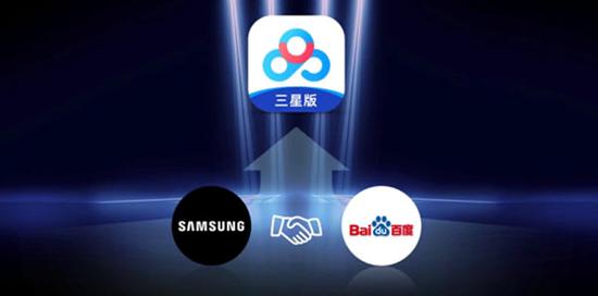 剑指高清创作蓝海 百度网盘携手三星手机展开个人云业务合作
