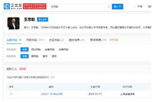 王思聪被强制执行 执行标的7701万元