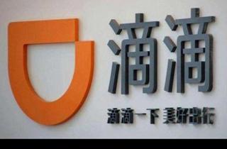 滴滴货运与代驾事业部组织架构调整:赵辉与石东海担任货运和代驾事业部总经理