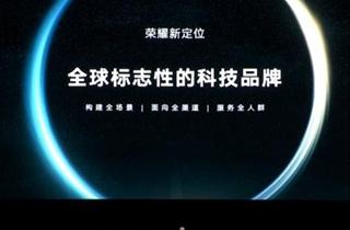 荣耀赵明:荣耀目前有8000多名员工,50%以上是研发人员