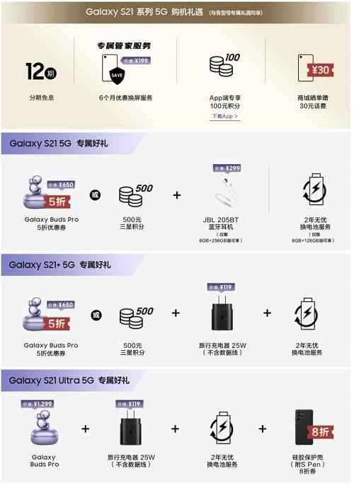 买就送原装充电头 三星Galaxy S21 5G系列预售没套路