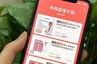 """临近春节""""健康年货""""走俏,拼多多""""百亿补贴""""体检、保健品最高补贴50%"""
