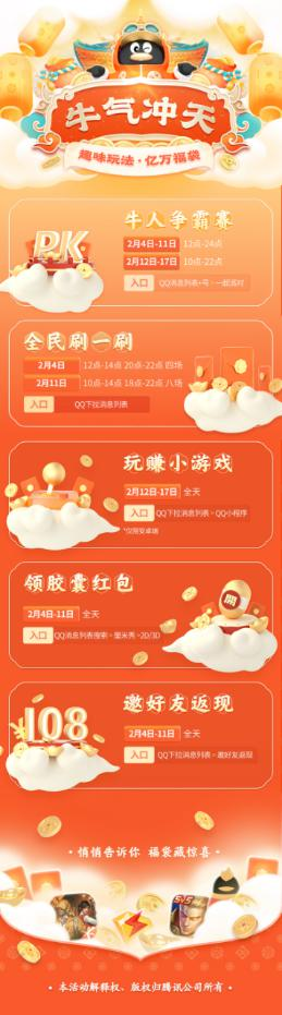 腾讯QQ2021牛气冲天春节活动上线,招募全网牛人瓜分现金福袋